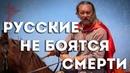 Почему русские не боялись умирать Как относились к смерти наши предки