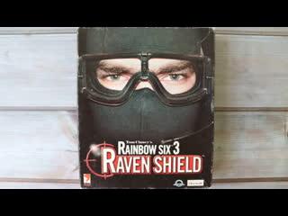 Коллекционное издание (ПК) - (Tom Clancy's Rainbow Six 3 Raven Shield)  распаковка