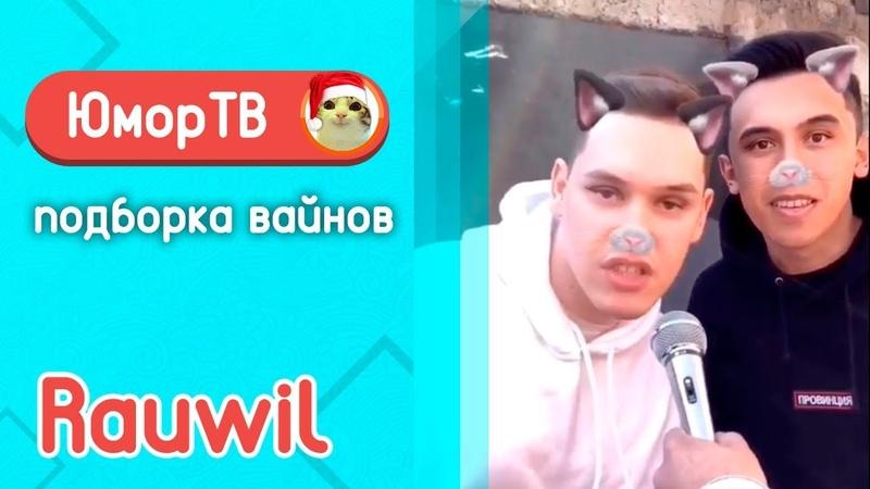 Равиль Исхаков rauwil Подборка вайнов 6
