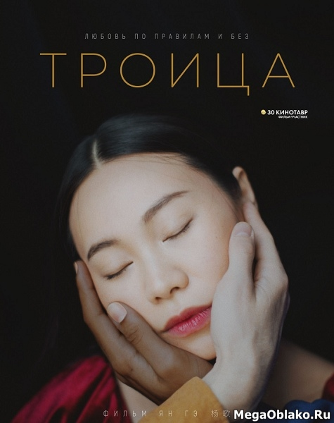 Троица (2019/WEB-DL/WEB-DLRip)