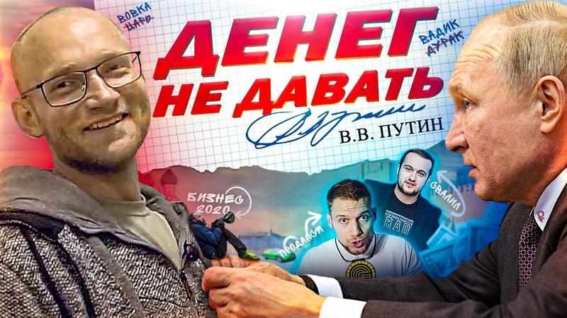 ПУТИН не дал 1 200 000р Пограничник ПРОДАН 3 причины развала России