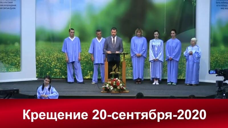 Крещение 19 09 2020 Адвентисты Москвы Адвентисты седьмого дня