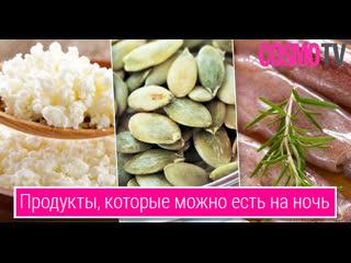 10 продуктов, которые можно есть на ночь. Видео