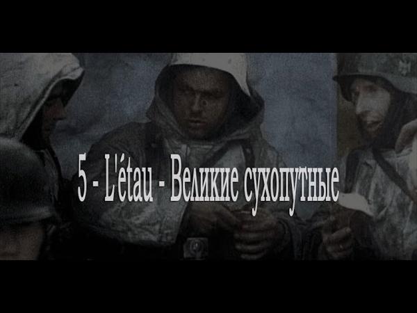 Апокалипсис: Вторая мировая война 5 – Великие сухопутные (2009)