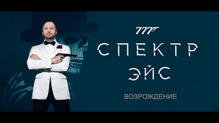 Андрей Гучков  Агент 777 (Спектр Эйс - Возрождение) // Восстал как Феникс из пепла // Слушать всем!