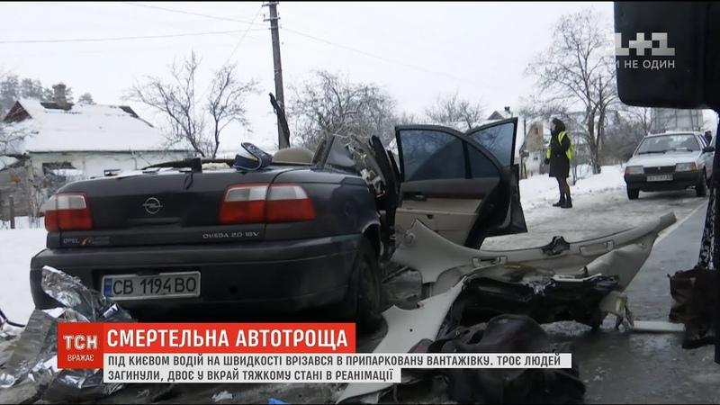 Моторошна ДТП під Києвом троє людей загинули двоє в реанімації