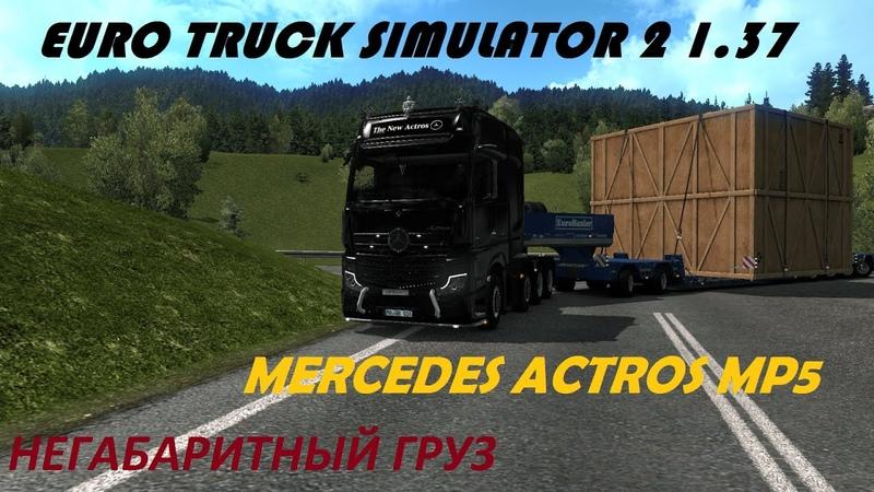 EURO TRUCK SIMULATOR 2 1.37/ MERCEDES ACTROS MP5/ ДОСТАВКА НЕГАБАРИТНОГО ГРУЗА/СБОРКА КАРТ ETS2 1.37