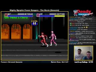 [15/220] Mighty Morphin Power Rangers - The Movie (Genesis)