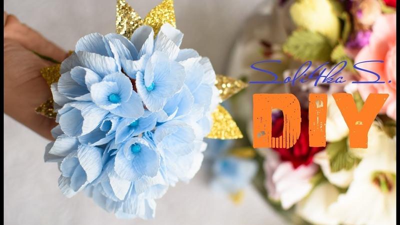 DIY soli4ka_s Маленькі квіти легким способом з гофропапером маленькие цветочки с гофробумаги