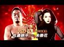 Kohei Sato vs ASUKA ZERO1 Fire Festival 2019 Tag 14
