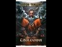 Размороженный Книга 1 Cooldown 2 из 2 аудиокнига Антон Текшин