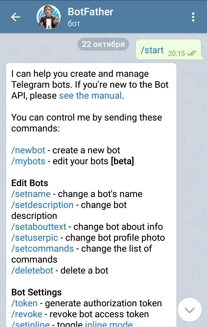 Инструкция по разработке чат-бота в Telegram без программирования, изображение №2