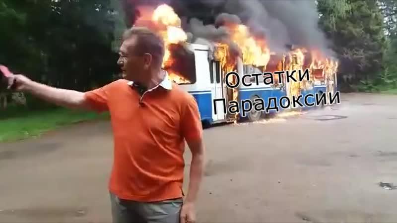 Парадоксия горит