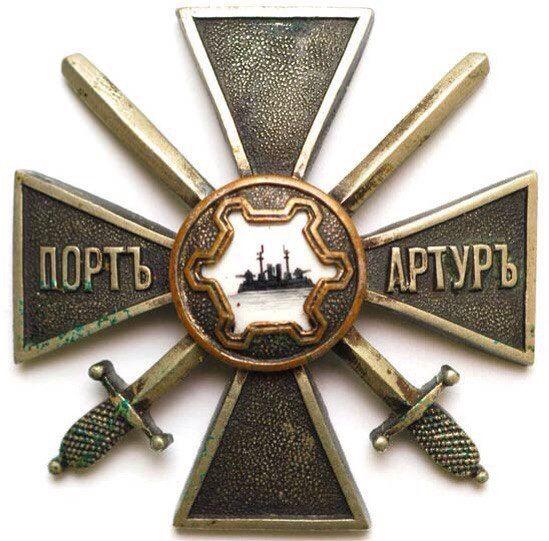 Крест «За Порт-Артур»