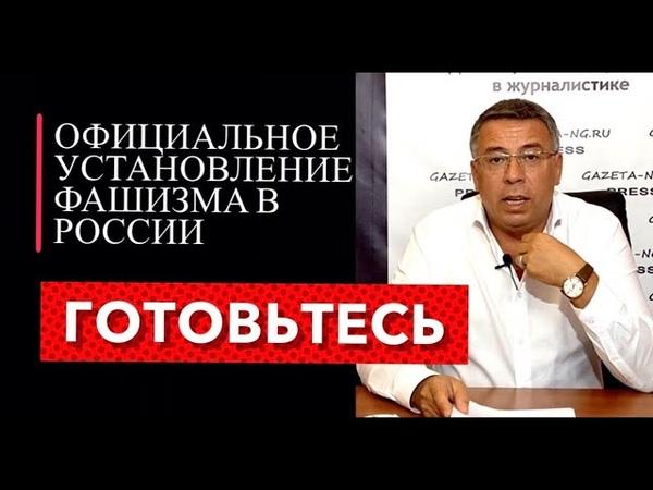 Реальные итоги путинского обнуления Официальное установление фашизма в России Готовьтесь