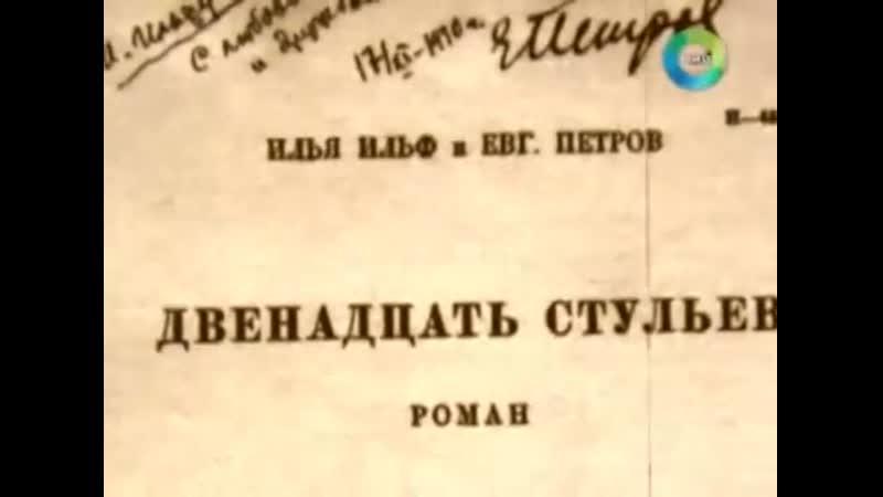 Простые числа: Ильф и Петров 2010, Россия, док. фильм