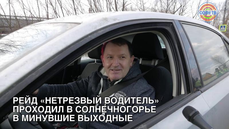 63 водителя попались пьяными за рулем в Солнечногорске с начала года
