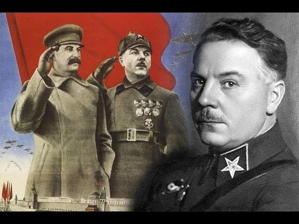 Тайны наркомов Клим Ворошилов