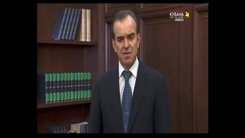 Обращение губернатора Краснодарского края