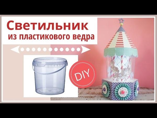 Светильник детский Карусель из пластикового ведёрка Lamp children's Carousel from a plastic bucket