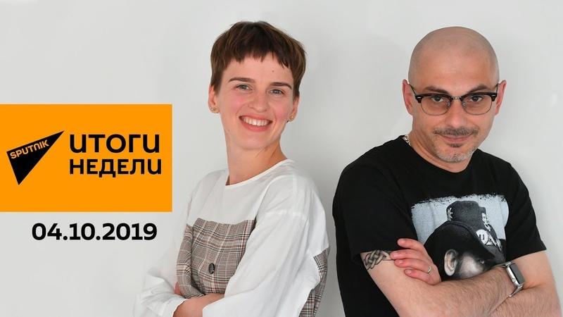 Итоги недели Печаль Зеленского и мезальянс Балтии
