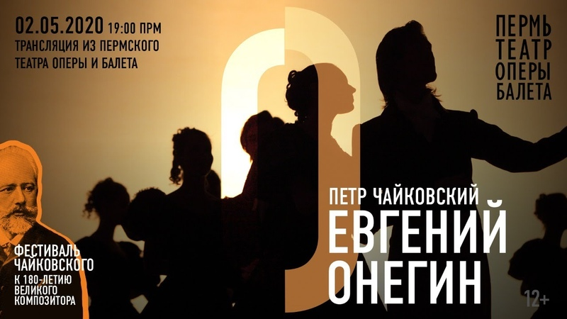 «Евгений Онегин» Eugene Onegin. Трансляция из Пермского театра оперы и балета