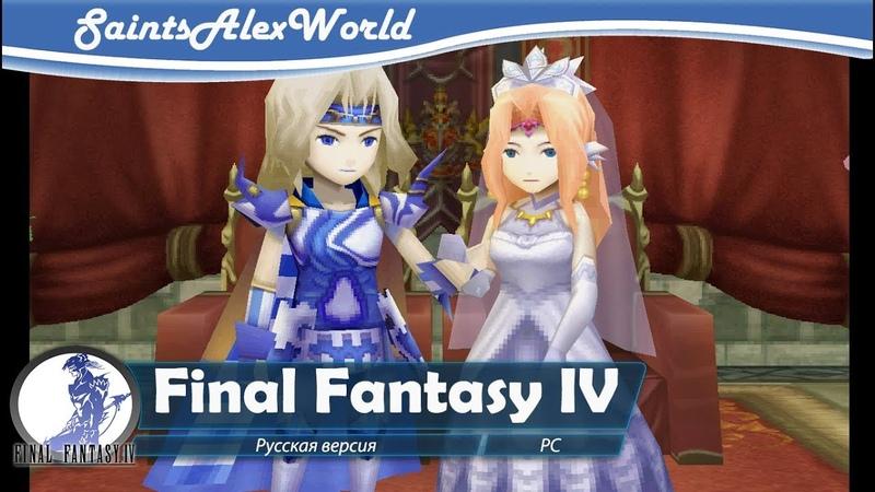 18| Final Fantasy IV - ФИНАЛ! Победа над Зеромусом. Коронация Сесиль