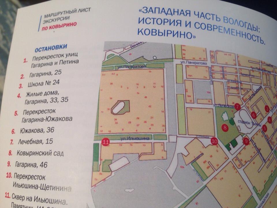 Первые интерактивные экскурсии по микрорайонам Вологды состоялись в минувшие выходные