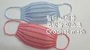 마스크 코바늘(필터교체용) 5 Crochet Filter replaceable Mask -Cotten 100% , 새로운 패턴으로 건강과 멋을 동 4988
