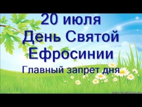 20 июля День княгини Евдокии или Ефросинии Главный запрет дня Авдотья сеногнойка