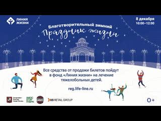 Приглашаем на Зимний праздник жизни в Сад Эрмитаж