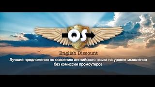 QS Английский язык BMG-2 - Процесс пошел в гору!