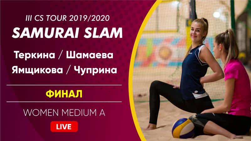 Финал Теркина Шамаева VS Ямщикова Чуприна WOMEN MEDIUM A 03 11 2019