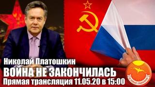 Николай Платошкин: война еще не закончилась. Прямая трансляция.
