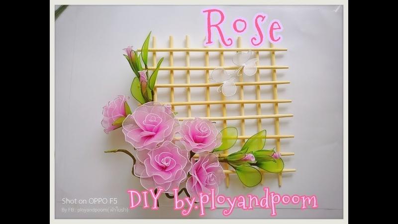 EP120 ดอกกุหลาบผ้าใยบัวตกแต่งไม้ระแนง (How to make Rose nylon flower