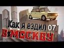 Как я ездил в Москву - 07: Luxury