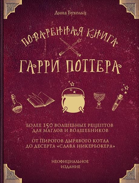 Готовим дома. 10 самых популярных книг., изображение №9