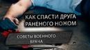 Как спасти друга раненого ножом Советы военного доктора