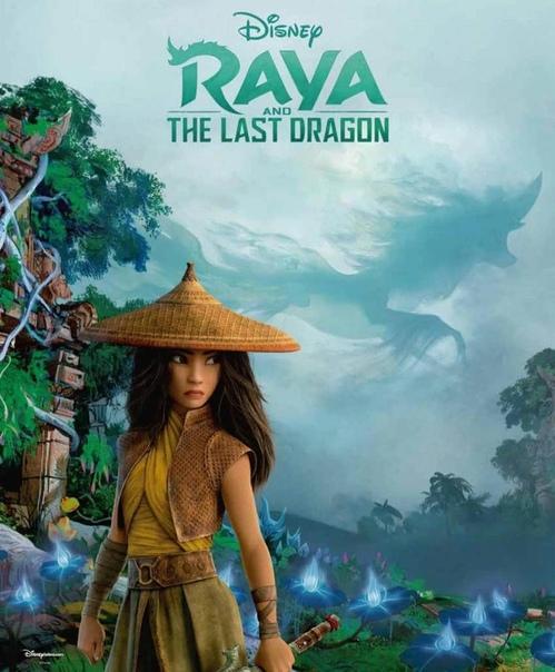 Первый взгляд на новый мультфильм Disney «Райя и Последний дракон»