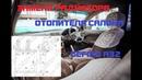 Снятие или установка печки радиатора отопителя салона Cefiro A32