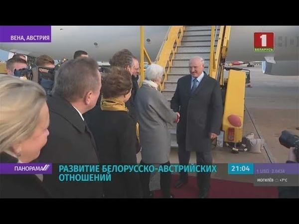 Диалог по линии Минск – Вена. Начался официальный визит Лукашенко в Австрию. Панорама