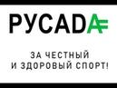 Обучение антидопингового курса РУСАДА Цирулевой Т.П.