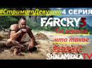 ShalambalaTV FARCRY-3 СтримитДевушка часть 4