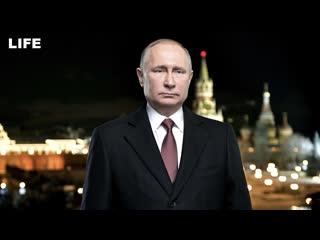 Новогоднее поздравление Владимира Владимировича Путина