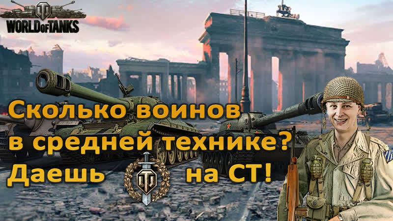 World Of Tanks 7 Гоним танки в чисто поле Средние танки все за воином Даешь 3 Воина смотреть онлайн без регистрации