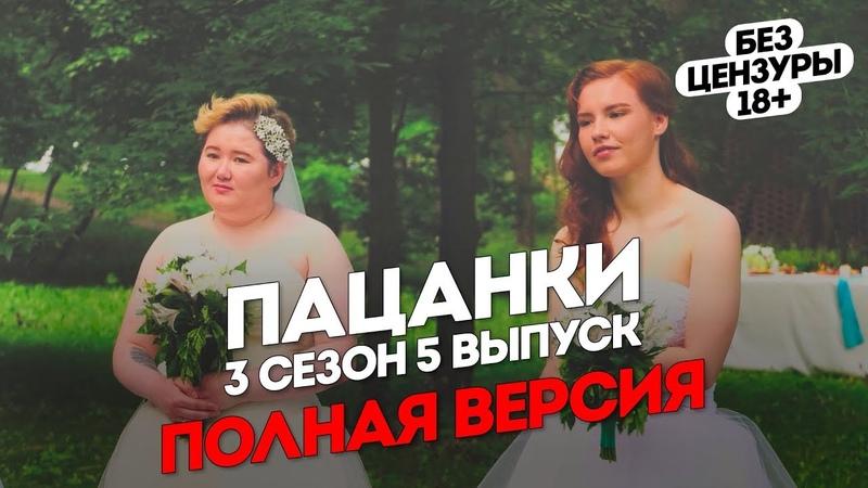 Пацанки 4 сезон 5 серия 19.09.2019 в хорошем качестве