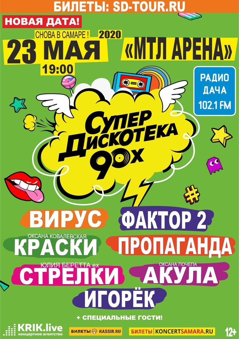 Афиша Самара СУПЕРДИСКОТЕКА 90-Х / Самара / 23 мая