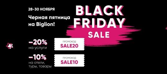 Biglion черная пятница shipping costs buy