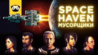 [Space Haven #2] Забираем все, что плохо лежит-уберем космический мусор, без регистрации и СМС