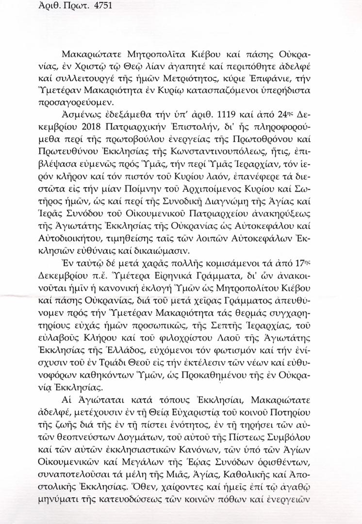 Глава вторая. ВЛАСТЬ. Стамбульский Константинополь. Европейский Киев.